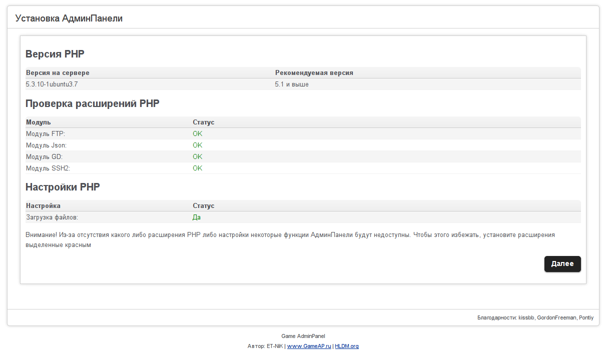 Проверка необходимых модулей PHP